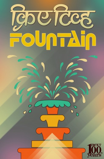 Creative Fountain